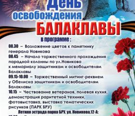 день освобождения балаклавы 1