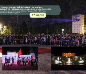 Событийный календарь ФГБУК ГМГООС_Страница_2